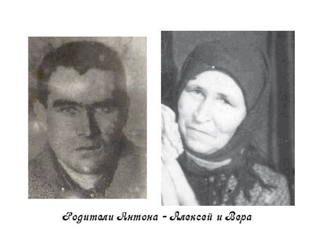 Родители Антона
