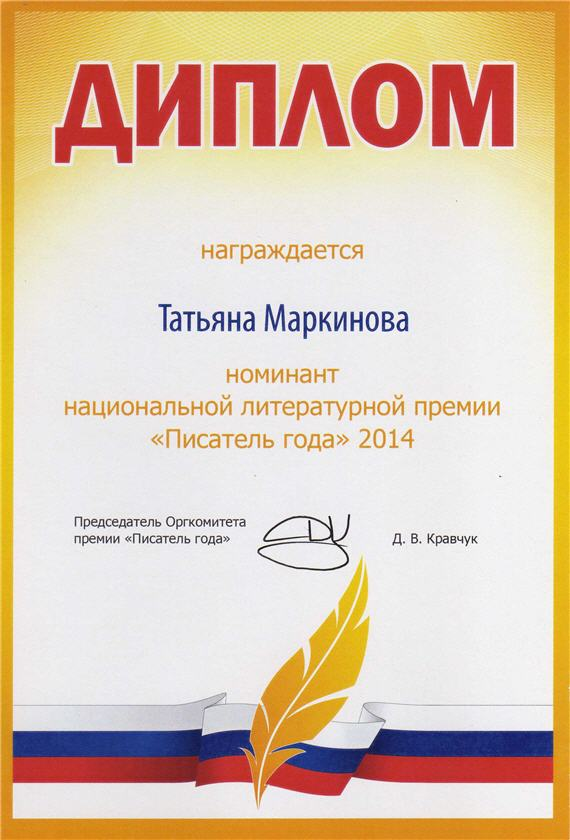 Диплом премии Писатель года 2014