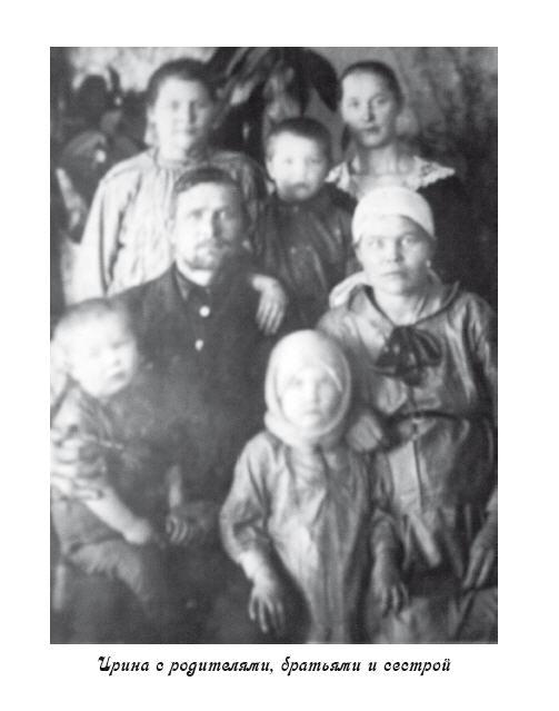 Семья Ирины Федоровны