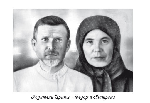 Родители Ирины