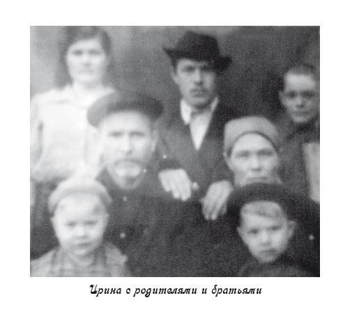 Рина с родителями и братьями