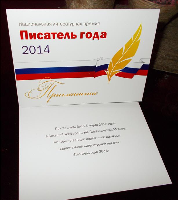 Приглашение на премию писатель года