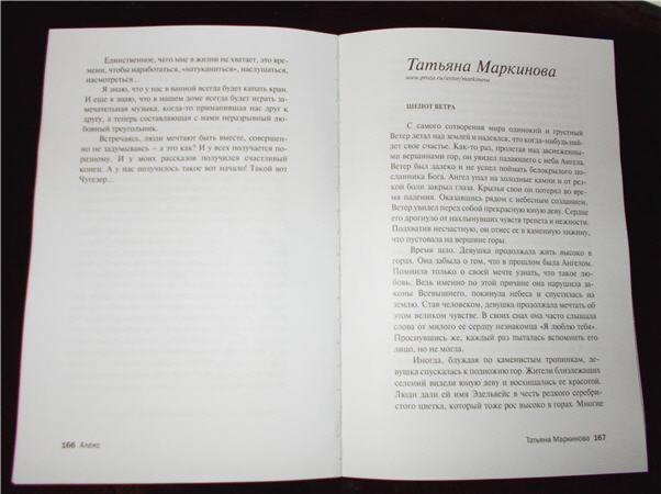 альманах премии писатель года 2014