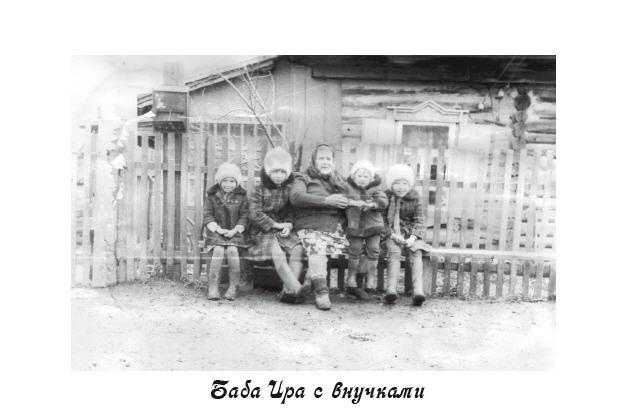 С внучатами
