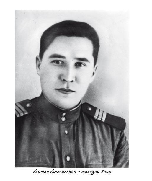 Антон Алексеевич Байдулов в молодости