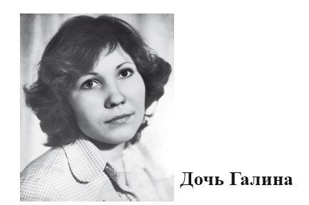 Дочь Галина