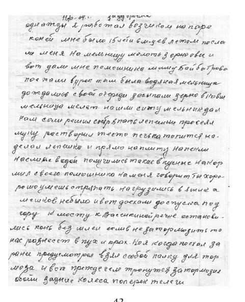 стр 42