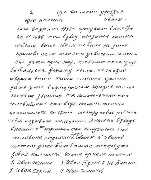 стр 49