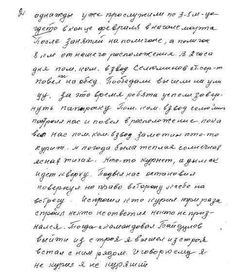 стр 50