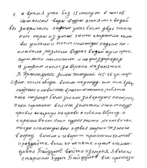 стр.52