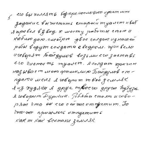 стр.53