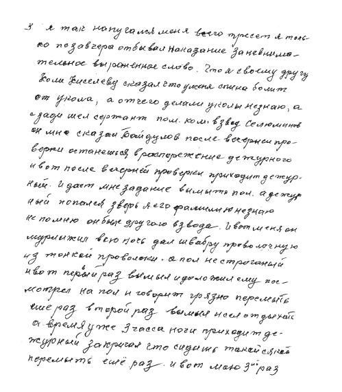 стр51