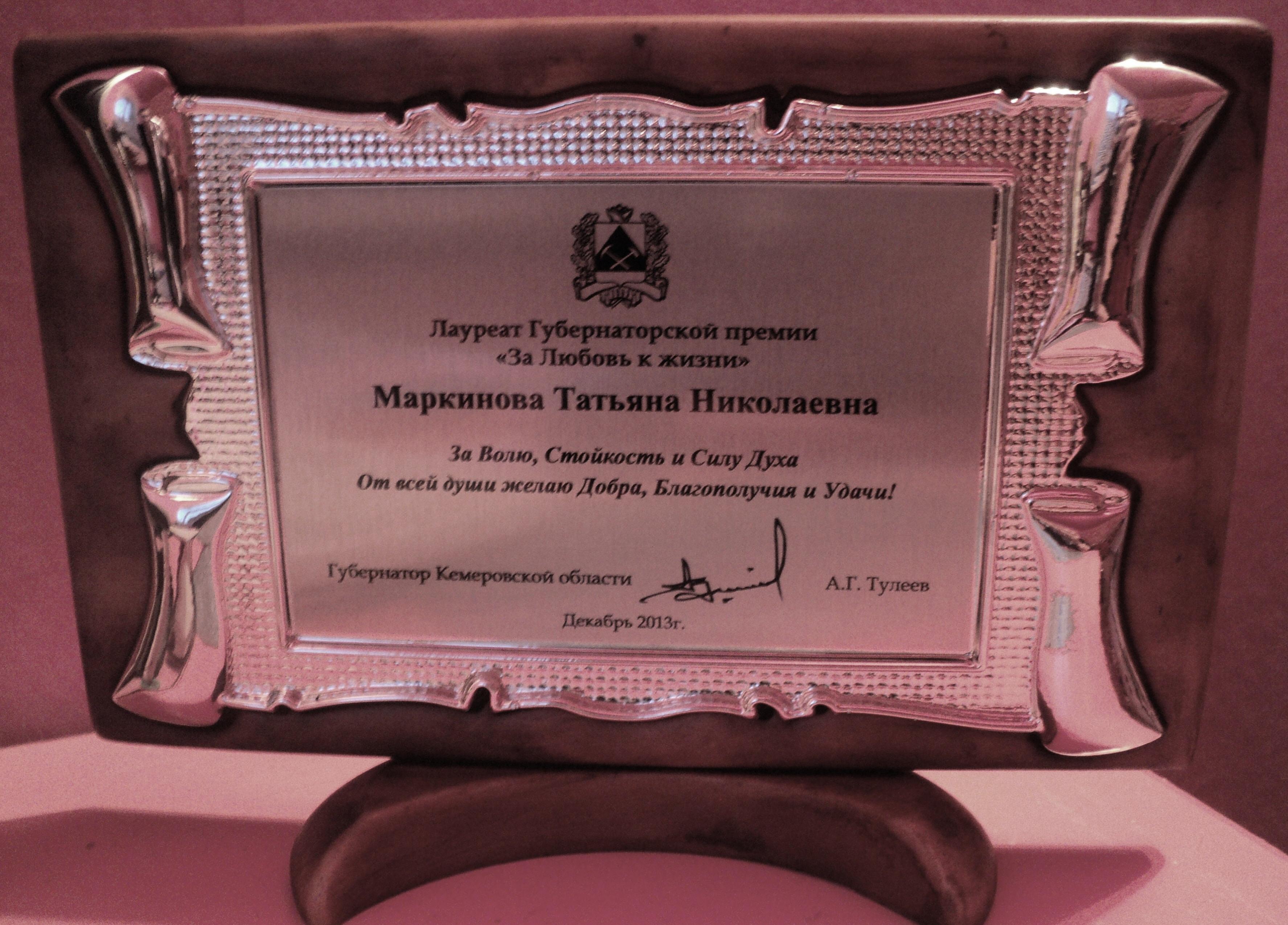 """Губернаторская премия """"За любовь к жизни"""""""
