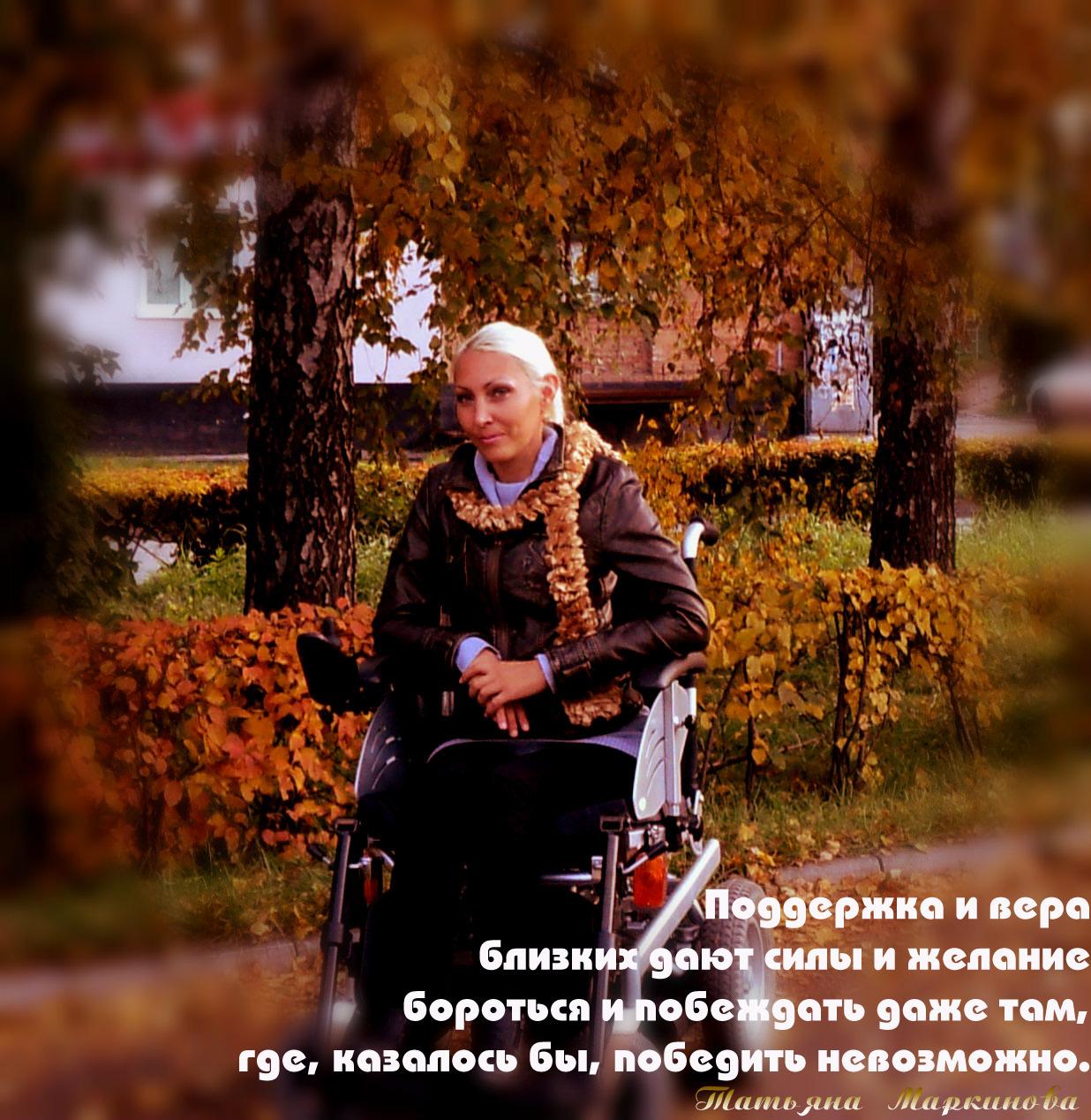 Татьяна Маркинова .