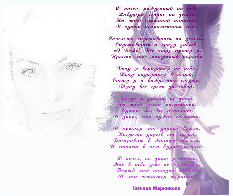 Ангел. Татьяна Маркинова