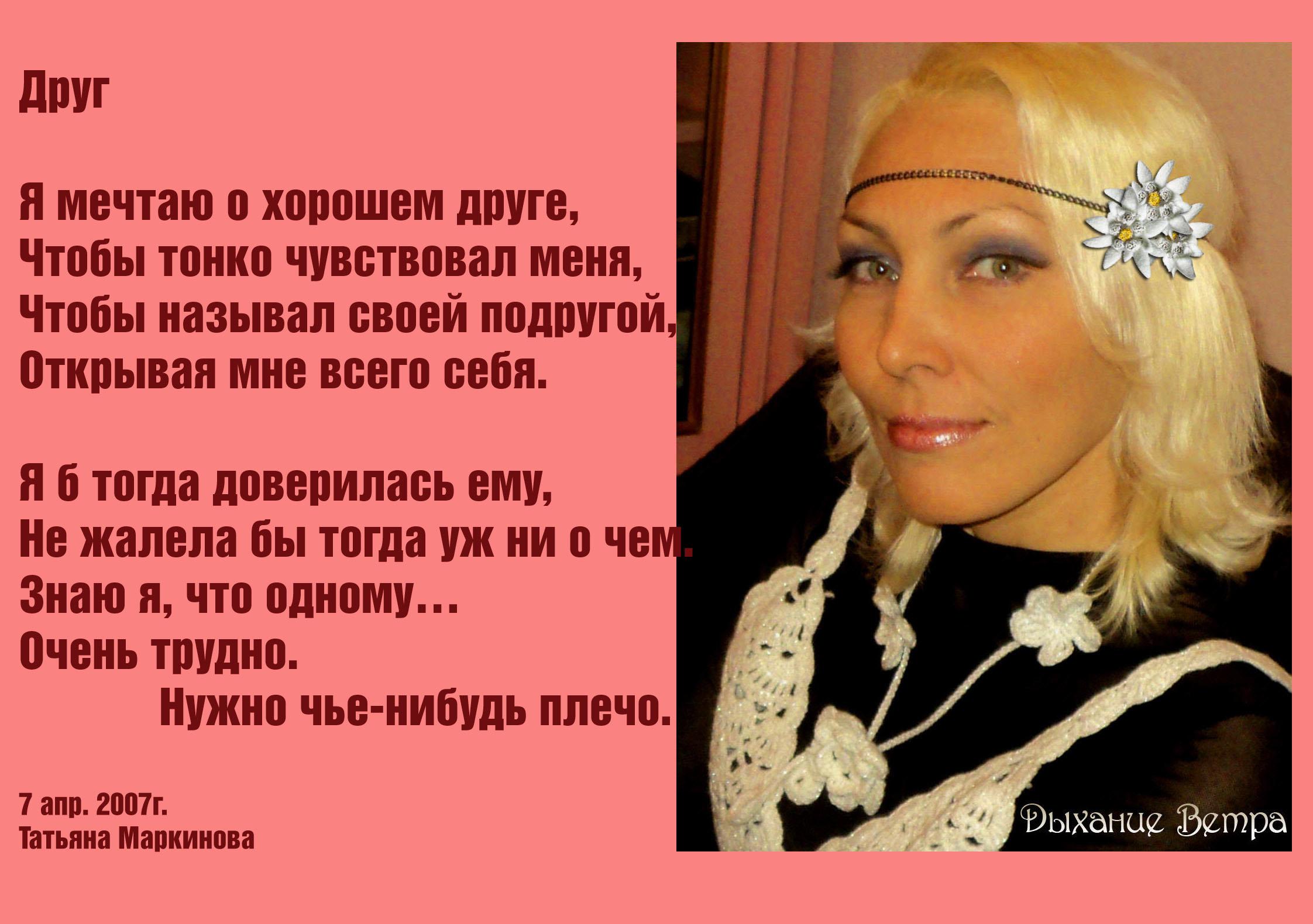 Друг. Татьяна Маркинова