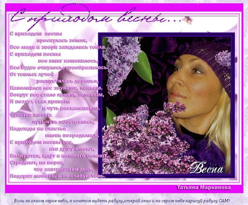 С приходом весны... Татьяна Маркинова