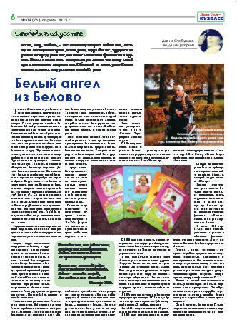 Татьяна Маркинова в газете Наш дом Кузбасс