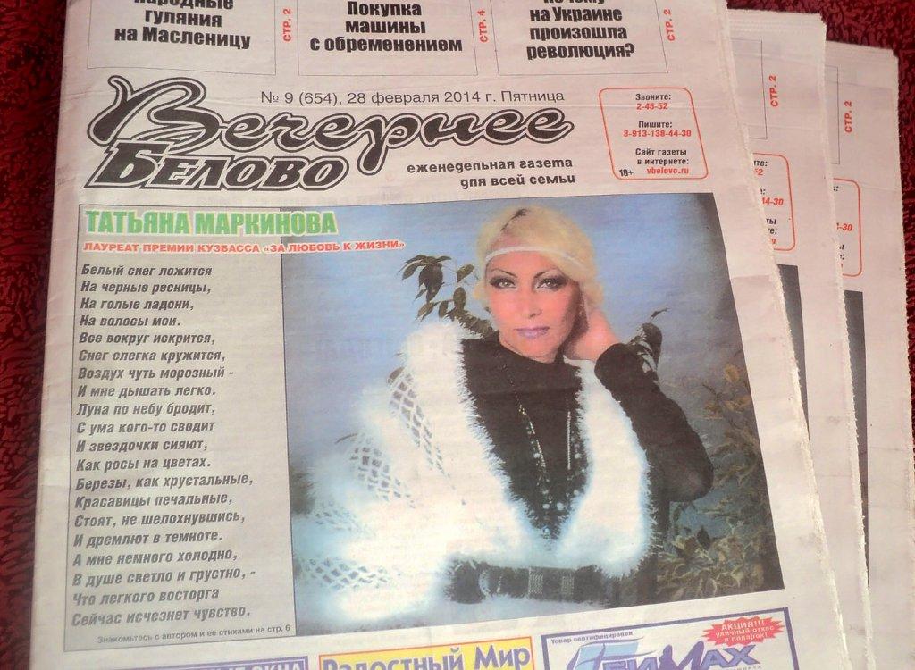 Татьяна Маркинова газета Вечернее Белово
