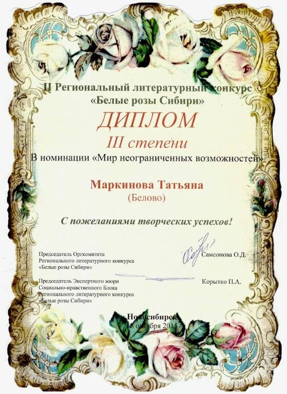 Диплом конкурса Белые розы сибири