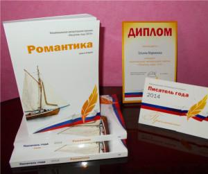 Премия Писатель года альманах