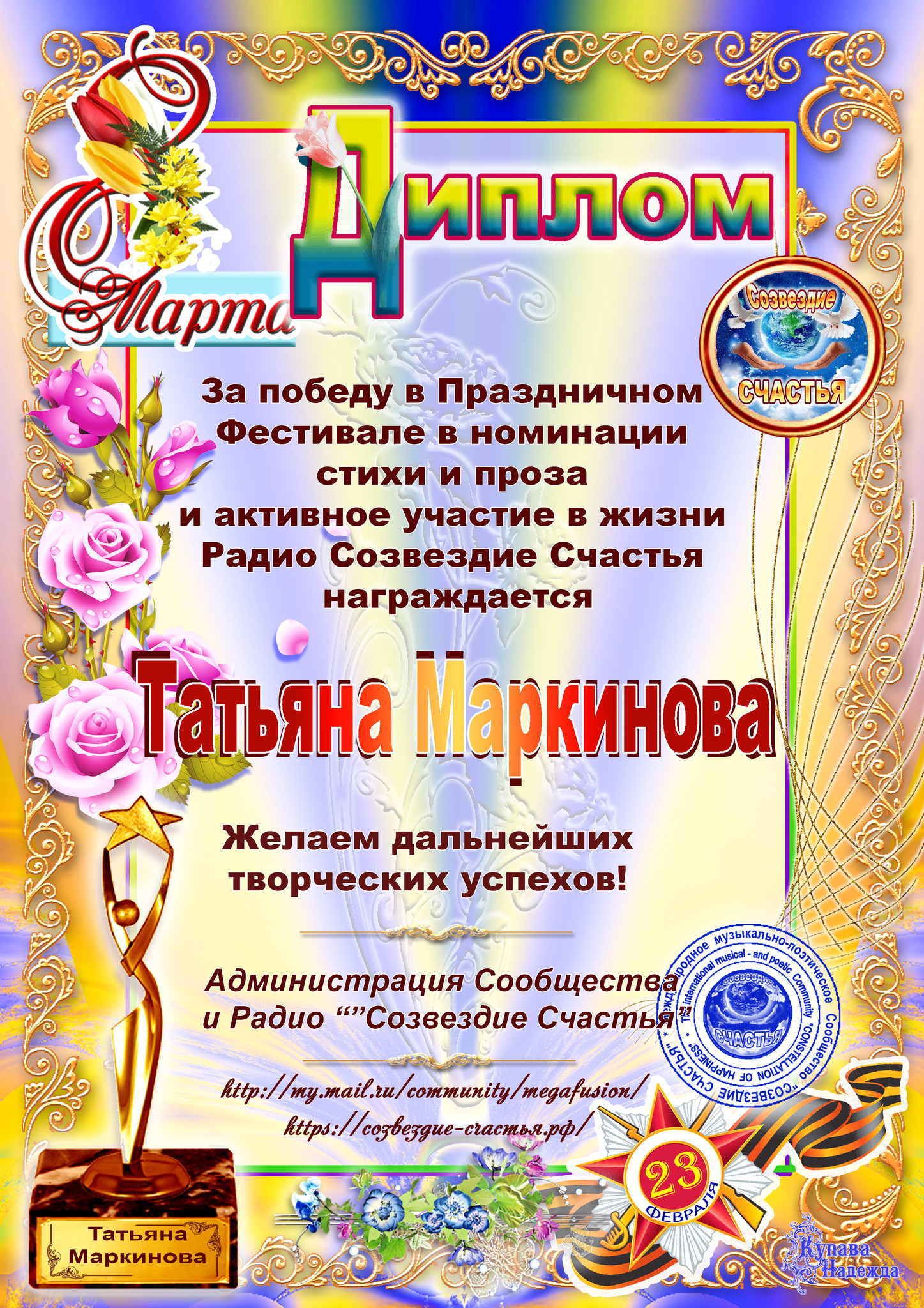 Номинации на поздравление