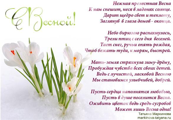 плейкаст с первым днем весны