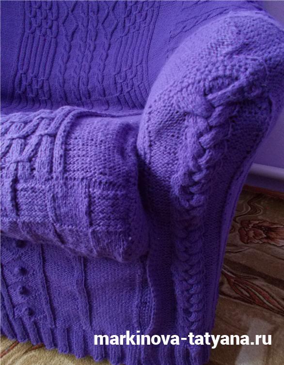 вязаный спицами косами чехол для кресла