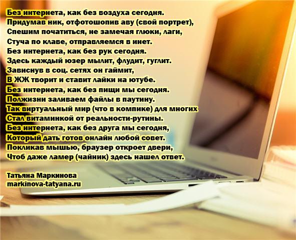 плейкаст с днем интернета рунета